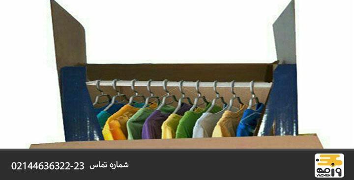 بسته بندی لباس برای اسباب کشی