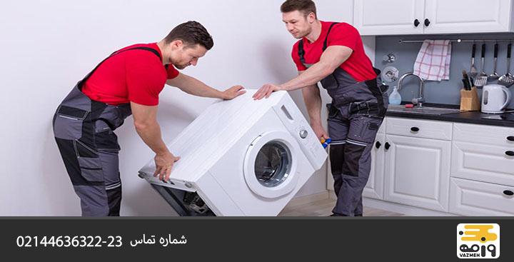 حمل ماشین لباسشویی در باربری