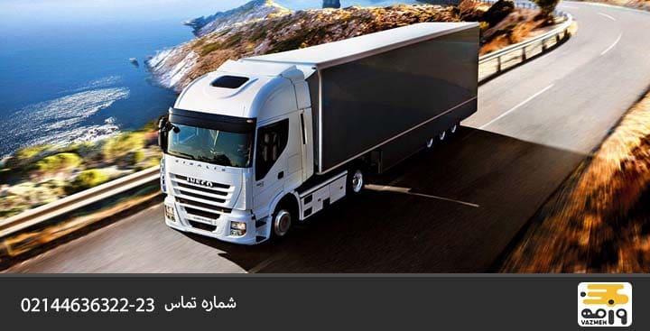 حمل و نقل جاده ای آنلاین